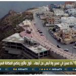 فيديو| «عروس الجبل» رحلة إلى المعالم السياحية في أبها السعودية