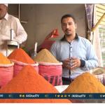 فيديو| التوابل الحارة عنصر أساسي بالأطعمة في باكستان