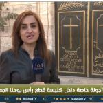 فيديو| جولة داخل كنيسة قطع رأس يوحنا المعمدان