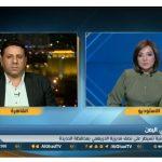 فيديو| محلل: تقدم القوات اليمنية على الأرض يوحي بقرب هزيمة ميليشيا الحوثي