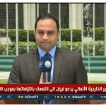 فيديو| مراسل الغد: وزراء الإعلام العرب بالقاهرة لبحث ملف القدس والتصدي للإرهاب