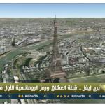 فيديو| «برج إيفل» أشهر المعالم السياحية ورمز الرومانسية بالعالم