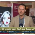 فيديو| دبي تستضيف معرض «الجمال والصحة» في الشرق الأوسط