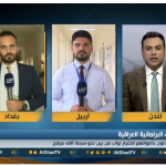 فيديو  مراسلا «الغد» يرصدان آخر تطورات الأوضاع بشأن الانتخابات النيابية العراقية