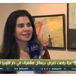 فيديو  عزة رفعت تعرض «رسائل مشفرة» في الأوبرا المصرية