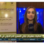 فيديو| مراسلة «الغد» ترصد فعاليات النسخة الـ13 من مهرجان ليالي المسرح الحر بالأردن