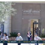 فيديو| «متحف الأردن».. رحلة عبر الزمان لمعرفة قصة بداية الإنسان