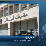 فيديو| محلل اقتصادي: سندات لبنان الدولارية مرشحة لاستمرار التراجع