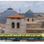 فيديو| أبرز معالم العمارة الإسلامية في القدس