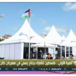 فيديو| فلسطين تشارك بجناح رسمي في مهرجان كان السينمائي
