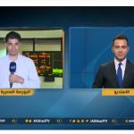 فيديو  مراسل الغد: نظرة إيجابية للبورصة المصرية بعد تخطي الاحتياطي 44 مليار دولار