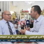 فيديو  «الحرم الإبراهيمي».. مقدس يعاني من انتهاكات الاحتلال المستمرة