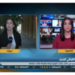 فيديو| مراسلة الغد: البرلمان اللبناني يعقد جلسه لاختيار رئيسا له