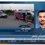 فيديو| مراسل الغد يكشف تفاصيل إصابة وزير الداخلية الباكستاني في هجوم مسلح