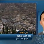 فيديو  مراسل الغد: الجيش اليمني يحرر مواقع جديدة في صعدة وتعز