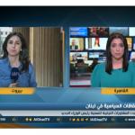 فيديو| مراسلة الغد: القوى السياسية تبدأ تسمية الحريري رئيسا للحكومة اللبنانية الجديدة