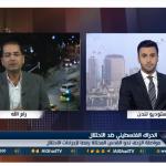فيديو  قيادي في فتح: إسرائيل منظومة إرهابية في الشرق الأوسط
