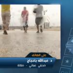 فيديو| صحفي: سلطنة عمان تواجه إعصار مكونو بخطة طوارئ