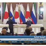 فيديو| مراسل الغد يكشف تفاصيل لقاء بوتين ورئيس الوزراء الياباني