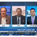 فيديو| صحفي: الانتخابات العراقية هذا العام هي الأضعف بالنسبة للموقف الكردي
