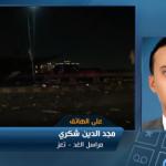 فيديو| مراسل الغد: تقدم الجيش اليمني في الفقيه والتحالف يحبط هجوم إرهابي بميناء الحديدة