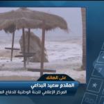 فيديو| الدفاع المدني العماني: بعد تراجع إعصار ميكونو نحاول عودة الحياة إلى طبيعتها