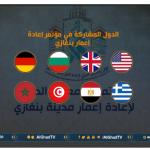 فيديو  أهداف مؤتمر إعادة إعمار بنغازي