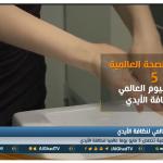 فيديو| الصحة العالمية تخصص «5 مايو» يوما عالميا لنظافة الأيدي