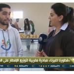 فيديو| مبادرة مغربية لتوزيع الإفطار على الصائمين