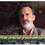 فيديو| مجموعة من محبي السينما في ليبيا يحاولون إعادة الحياة إليها من جديد