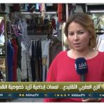 فيديو| «الأحباس».. أشهر الأسواق لبيع الزي المغربي التقليدي
