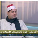 فيديو| نور عتابي.. صوت صاعد في عالم الابتهالات الدينية
