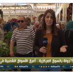 فيديو| جولة بالسوق المركزية.. أعرق الأسواق الشعبية في تونس