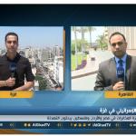 فيديو| مراسلا الغد يرصدان أجواء اجتماع ثلاثي بالقاهرة لبحث تهدئة غزة