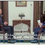 فيديو| الأسد يطالب بانسحاب القوات الأمريكية من سوريا ويهدد باللجوء للقوة