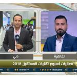 فيديو| كاميرا «الغد» ترصد فعاليات أسبوع تقنيات المستقبل 2018 في دبي