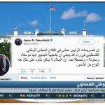 فيديو| انتقادات واسعة لخطاب عباس أمام المجلس الوطني
