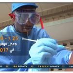 فيديو  فيروس الإيبولا يعود للقارة السمراء من جديد
