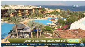 فيديو  شرم الشيخ تتجمل في انتظار السياحة الروسية   قناة الغد