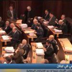 فيديو| البرلمان اللبناني ينتخب رئيسا له