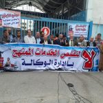 إغلاق مكاتب رؤساء المناطق الخمسة للأونروا بغزة الخميس المقبل
