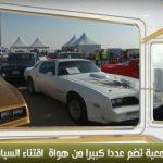 فيديو  أول جمعية للسيارات الكلاسيكية في الأردن