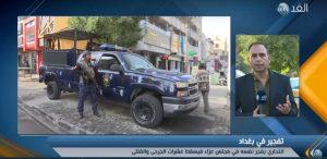 مراسل الغد: 9 قتلى و23 مصابا في تفجير انتحاري داخل مجلس عزاء ببغداد   قناة الغد