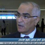 ممثل فلسطين بحقوق الإنسان: ستتم التصويت بمشروع قرار أممي يدين انتهاكات إسرائيل بغزة