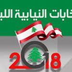 تراجع التحالفات التقليدية..لبنان على أبواب مرحلة جديدة