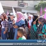 فيديو الآلاف من أهالي منبج السورية يتظاهرون ضد التدخل التركي في بلادهم