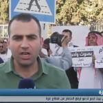 فيديو| محتجون في بيت لحم يدعون لرفع العقوبات عن غزة