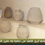 فيديو| متحف أربيل شاهد على حضارة بلاد ما بين النهرين