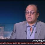 فيديو  ناقد رياضي: صلاح هو اللاعب النموذجي الوحيد في منتخب مصر