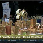 فيديو| الأمم المتحدة تقيم بازارا لعرض منتجات اللاجئين في الأردن